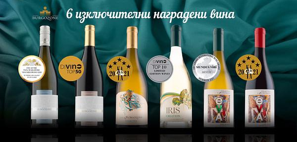 Пакет 6 вина с награди