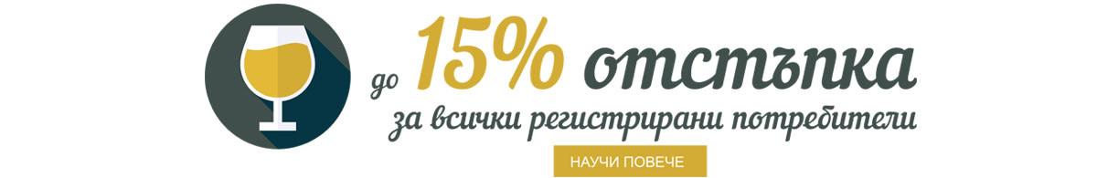 Регистрирай се и получи до 15% отстъпка.