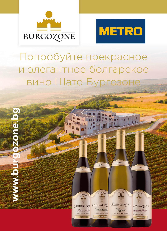 Нови хоризонти за Бургозоне в Русия